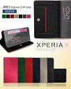 【スマホカバー 手帳型 Xperia X Performance SO-04H SOV33 ケース】ブランド レザー 手帳型ケース 携帯ケース【エクスペリア x パフォーマンス カバー スマホ カバー Sony ソニー スマートフォン docomo au 革 手帳】