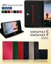 スマホケース 手帳型 DIGNO E DIGNO F 503KC Qua phone KYV37 URBANO L03 L02 L01 PROGRESSO DIGNO U C 404KC KYOCERA S301 T 302KC M KYL22 S KYL21 ISW11K ケース 手帳 ディグノ/アルバーノ/カバー/スマホ カバー/スマホカバー/au/スマートフォン/レザー/手帳型