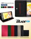 BLADE E01 ケース 手帳型 スマホケース ブレードe01 ZTE スマホ カバー スマホカバー simフリー スマートフォン 携帯 革 手帳