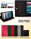 【手帳型 スマホケース 507SH Android One ケース】JMEIオリジナルフリップケース PLUTUS【SHARP シャープ/アンドロイド ワン/カバー/スマホ カバー/スマホカバー/Y!mobile/スマートフォン/携帯/革/手帳】