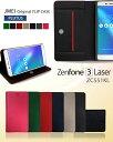 手帳型 スマホケース Zenfone3 Laser ZC551KL ケース ゼンフォン3 レーザー 手帳型ケース ASUS simフリー カバー スマホ カバー スマホカバー UQ mobile スマートフォン 携帯 革 手帳