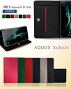 AQUOS SERIE mini SHV38 AQUOS Xx3 mini 603SH ケース アクオス セリエ ミニ ダブルエックス ミニ カバー アクオスフォン カバー スマホカバー au Softbank SHARP スマートフォン 携帯 革 手帳 手帳型 スマホケース