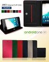 スマホカバー 手帳型 Android One S1 ケース スマホケース アンドロイド ワン SHARP シャープ カバー スマホ カバー Y mobile ワイモバイル スマートフォン 携帯カバー