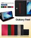 Galaxy Feel ケース sc-04j ギャラクシー カバー 手帳型ケース 手帳型 閉じたまま通話 スマホケース スマホ スマホカバー samsung スマートフォン 携帯 革 手帳