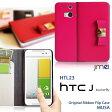 HTC J Butterfly HTV31 HTL23 HTL21 One HTL22 ISW13HT INFOBAR A03 A02 A01 ELUGA P P-03E X P-02E power P-07D V P-06D ケース 本革 JMEIレザーリボンフリップケース MUSA スマホケース/スマホ カバー/スマホカバー/スマートフォン/CASE/ケ-ス/docomo/au/ドコモ/エーユー