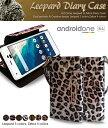 android one S4 ケース 手帳ケース アンドロイドワン カバー 手帳型 スマホケース スマホ スマホカバー y mobile yモバイル スマートフォン ゼブラ 携帯 革 レオパード 手帳