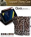 Qua phone QZ ケース KYV44 DIGNO A ケース 手帳ケース キュアフォン ケース ディグノ カバー 手帳型 スマホケース スマホ スマホカバー au スマートフォン ゼブラ 携帯 革 レオパード 手帳