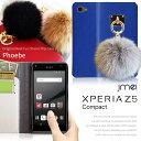 Xperia Z5 compact so-02h ケース xperia z5 so-01h ケース Xperia Z5 premium so-03h ケース 本革 ファー xperia z5 sov32 ケース 手帳型 ポンポン スマホケース 全機種対応 可愛い 手帳 エクスペリアz5 カバー