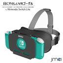 Nintendo Switch Lite VRゴーグル 固定ヘッドバンド付 3Dメガネ 眼鏡をかけたままOK 360°全方位