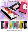 iPhone7 ケース iPhone 7 Plus iphone6s ケース iphone6splus iphone se iphone5 手帳型ケース iphone 6 plusケース iphone6s plus 手帳ケース アイフォン6splusケース アイフォン6sプラス リボン おしゃれな アイフォン7 プラス