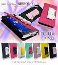 HTC U11 ケース htv33 Xperia X Compact SO-02J ケース XPERIA UL SOL22 AQUOS PHONE SERIE SHL22 SHL21 HTC J One HTL22 Butterfly HTL21 ケース リボン 携帯ケース 手帳型 ベルトなし エクスペリア カバー スマホケース au レザー 手帳型スマホケース 全機種対応 可愛い