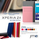 送料無料 JMEIオリジナル ZAN 本革 手帳 おしゃれ スマホケース 手帳型 全機種対応 ブランド xperiaz4 ケース エクスペリア