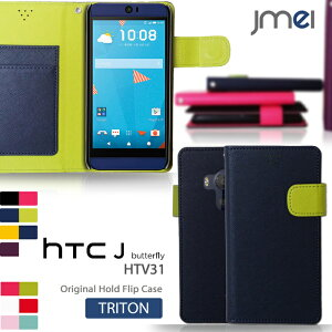 【HTC J Butterfly HTV31 ケース】JMEIオリジナルホールドフリップケース TRITON