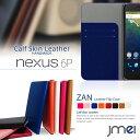 Nexus 6P ケース ネクサス6p Softbank ソフトバンク スマホケース 手帳型 全機種対応 本革 ベルトなし レザー 携帯ケース 手帳型 ブランド 手帳 機種 送料無料・送料込み スマホカバー simフリー スマートフォン