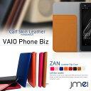 VAIO Phone A VPA0511S スマホケース 手帳型 VAIO Phone Biz VPB0511S ケース 本革 バイオ フォン ビズ カバー スマホ カバー スマホカバー simフリー スマートフォン Sony 革 手帳 送料無料