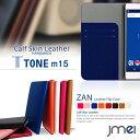 スマホケース 手帳型 全機種対応 本革 ベルトなし レザー 携帯ケース 手帳型 ブランド 手帳 機種 送料無料 送料込み スマホカバー simフリー スマートフォン TONE m15 ケース ツタヤ toneモバイル