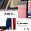 スマホ カバー 手帳型 Moto G4 Plus ケース 本革 JMEIオリジナルレザーフリップケース ZAN モトローラ/simフリー/スマートフォン/携帯/革/手帳