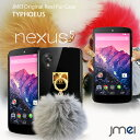 【NEXUS5 EM01L ケース】JMEIオリジナルファーチャームケース TYPHOEUS【ネクサス5 ネクサス スマホケース スマホ カバー スマホカバー emobile イーモバイル スマートフォン ハードケース Google Play グーグル】