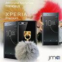 Xperia XZ Premium ケース so-04j ファー チャーム Sony エクスペリア xz プレミアム カバー スマホケース ハードケース スマホ カバー スマホカバー ソニー simフリー スマートフォン 携帯カバー 毛 ポンポン