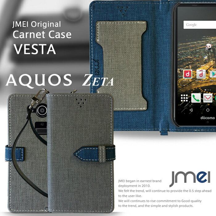 sh04h レザー 手帳ケース VESTA sh01h sh-03g jmeiオリジナル ロングストラップ 保護フィルム AQUOS Compact SH-02H AQUOS ZETA SH-04H スマホケース 手帳型 全機種対応