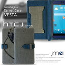 スマホポシェット スマホケース 手帳型 HTC J Butterfly HTV31 HTL23 HTL21 One HTL22 ISW13HT ケース エイチティーシー スマホ カバー レザー JMEIオリジナルカルネケース VESTA