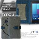 HTC J Butterfly HTL23 ケース ショルダー スマホ カバー スマホケース 手帳型 au レザー JMEIオリジナルカルネケース VESTA 手帳【02P01Oct16】