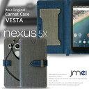 スマホカバー 手帳型 Nexus 5X カバー JMEIオリジナルカルネケース VESTA ネクサス 5x/手帳型/スマホ カバー/スマートフォン/革/手帳【02P01Oct16】