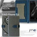 スマホカバー 手帳型 VAIO Phone Biz VPB0511S ケース バイオ フォン ビズ/カバー/スマホ カバー/simフリー/スマートフォン/Sony/革/手帳