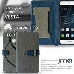 Huawei P9lite ケース p9 Y6 GR5 Honor6 Plus ケース フィルム 手帳 カバー 手帳型 p8lite カバー huawei ascend g620s ケース huawei ascend mate7 ケース lumiere 503hw 手帳型