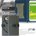 Qua Phone PX LGV33 DIGNO E 503KC ケース DIGNO F DIGNO L DIGNO C 404KC Qua phone KYV37 DIGNO rafre KYV36 ケース DIGNO M KYL22 手帳 KYL22 ケース KYL22 KYL22 手帳ケース KYL22 カバー 手帳 レザー 手帳型 ディグノ ケース kyl22 digno m kyl22 ケース 手帳
