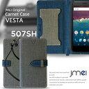 【手帳型 スマホケース 507SH Android One ケース】JMEIオリジナルカルネケース VESTA【SHARP シャープ/アンドロイド ワン/カバー/スマホ カバー/スマホカバー/Y!mobile/スマートフォン/携帯/革/手帳】