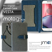 スマホ カバー 手帳型 Moto G4 Plus ケース JMEIオリジナルカルネケース VESTA モトローラ/simフリー/スマートフォン/携帯/革/手帳