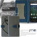 手帳型 スマホケース Moto G5 Plus ケース モトローラ 手帳型ケース カバー スマホ カバー スマホカバー simフリー MOTOROLA スマホポーチ レザー スマートフォン 携帯 革 手帳