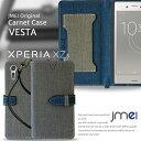 Xperia XZs ケース so-03j sov35 Xperia Z3 SO-01G SOL26 xperiaxz ケース 手帳 エクスペリアz3 カバー 手帳型 Xperia XZ Premium ケース SO-04J エクスペリアxz プレミアム カバー xperia xz so-01j ケース xperia xz 手帳型ケース エクスペリアxzs カバー