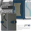 AQUOS R ケース 手帳型 アクオスr ケース SH-03J SHV39 604SH アクオスアール カバー 手帳型ケース スマホ カバー スマホカバー アクオスr カバー SHARP 携帯 スマートフォン 手帳 スマホケース