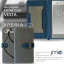 Xperia XZ1 ケース 手帳型 スマホケース Sony エクスペリア xz1 カバー エクスペリア 手帳型ケース スマホ カバー スマホカバー simフリー docomo au ソニー 携帯 スマートフォン 手帳