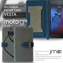 Moto G5S Plus ケース 手帳型 motorola スマホケース モトローラ プラス 手帳型ケース スマホ カバー スマホカバー simフリー 携帯カバー スマートフォン 手帳
