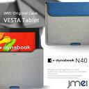 ショッピング東芝 【dynabook N40 T N40 TG ケース】プロテクトレザーポーチケース VESTA Tablet ハンドストラップ付き【書類ケース ドキュメントケース A4 ブリーフケース Wi-Fi モデル TOSHIBA ダイナブック PN40TGP-NYA タブレット カバー ノートパソコン ノートpc】