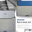 パソコンカバー Let's note AX2 ケース Panasonic pcケース ノートpc ノートパソコン ケース パソコンバッグ パソコンケース pcバッグ