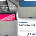【Let's note AX3 ケース Panasonic】プロテクトレザーポーチケース VESTA Tablet ハンドストラップ付き【書類ケース ドキュメントケース A4 ブリーフケース Wi-Fi モデル レッツ ノート パナソニック タブレット カバー パソコン ノートパソコン ノートpc】