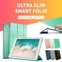 iPad Pro 10.5 ケース 2017年版 スタンド機能 apple アップル ウルトラスリム Smart Folio simフリー オートスリープ機能 タブレット カバー スタンド タブレットPC アイパッド プロ 三つ折カバー