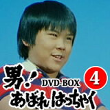 �ˡ����Ф�Ϥä��㤯 DVD-BOX4 ���¤�̾��饤�֥�����4�����ǥ������ޥ�������