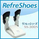 リフレッシューズ 靴乾燥器 efreShoes MAXSON SS-300N 靴除菌 靴脱臭 靴乾燥機 靴 臭い 匂い 靴 乾燥