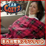 カーコージィ 2 CAR COZY 2 車内用 電気 ブランケット 電気 毛布自動OFFタイマー機能付き 自動温度調節機能付きだから車内の温度に合わせて最適温度で体はポカポカ!