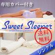 スウィートスリーパー シングル低反発マットレス 専用カバー付腰痛や肩こりにお悩みの方に!寝だこや床ずれの負担を解消!爽やかな寝心地で、心地よい睡眠と快適な目覚めを