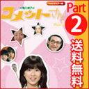 新品!大場久美子の コメットさんDVD-BOX Part2 HDリマスター版放送開始35周年記念企画