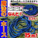 魔法のホース ぐんぐんのびーる魔法のホース 15M 7種類の散水パターン 【送料無料】3月下旬入荷予定