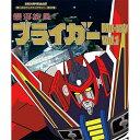 銀河旋風ブライガー Blu-ray Vol.1 ブルーレイ想...