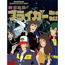 銀河旋風ブライガー Blu-ray Vol.2 ブルーレイ想...