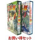 釣りキチ三平 DVD-BOX デジタルリマスター版 お得な BOX1 BOX2 セット想い出のアニメ...